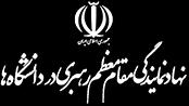 نهاد نمایندگی مقام معظم رهبری دانشگاه حکیم سبزواری